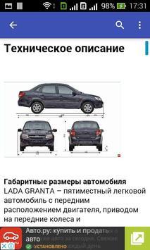 Ремонт Lada Granta screenshot 1