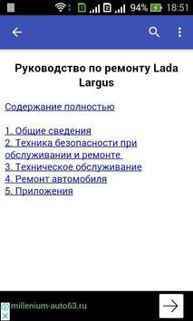 Ремонт Lada Largus poster