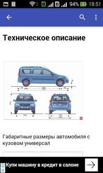 Ремонт Lada Largus screenshot 1