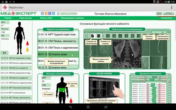 МедЭксперт - Кабинет доктора apk screenshot