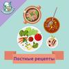 Постные блюда. Лучшие рецепты icon