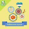 Узбекская кухня. Рецепты блюд icon