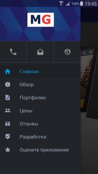 Разработка сайтов. Медиагард apk screenshot