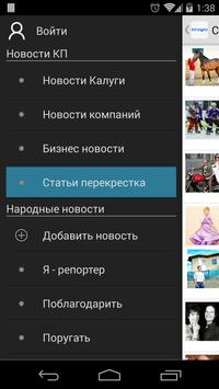 Калужский перекресток apk screenshot
