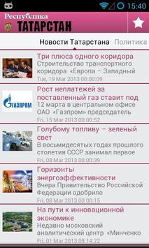Республика Татарстан poster