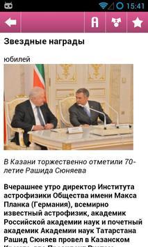 Республика Татарстан apk screenshot