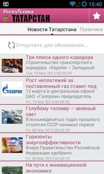 Республика Татарстан screenshot 2