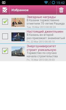 Республика Татарстан screenshot 3