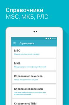 Справочник врача screenshot 12