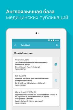 Справочник врача screenshot 14