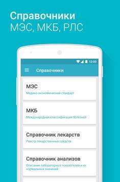 Справочник врача screenshot 2