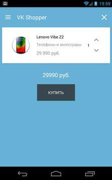 VK Shopper screenshot 1