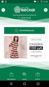 ТРЦ «Весна!» poster