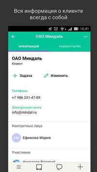Мегаплан apk screenshot