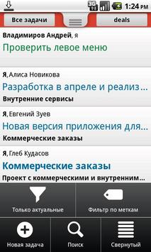 Мегаплан screenshot 3