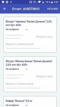 Salegroup screenshot 4