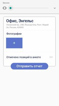 Salegroup screenshot 2