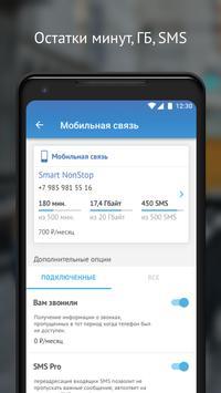 МГТС screenshot 3