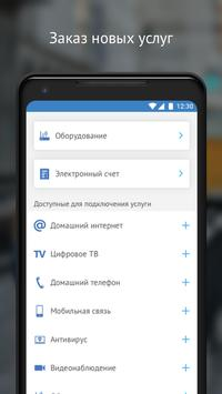 МГТС apk screenshot