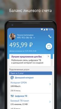 МГТС screenshot 2