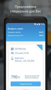 МГТС screenshot 4