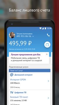 МГТС screenshot 8