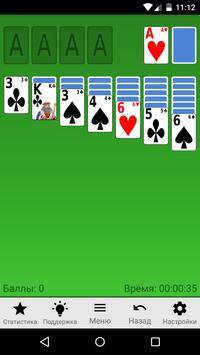 Коллекция Пасьянс Игр screenshot 5