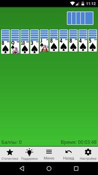 Коллекция Пасьянс Игр screenshot 6