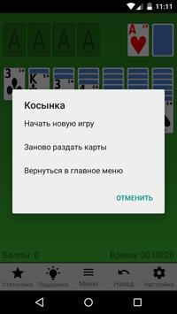 Коллекция Пасьянс Игр screenshot 1