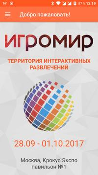 ИгроМир poster