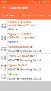 ИгроМир apk screenshot