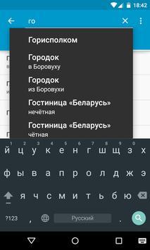 Bus Time apk screenshot