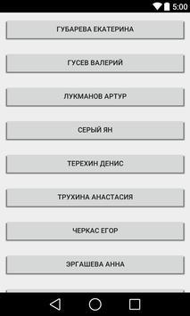 ОПТ. Лабораторные работы screenshot 1