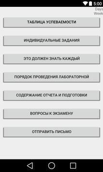 ОПТ. Лабораторные работы screenshot 2