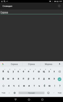 Словодел apk screenshot