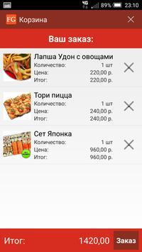 Доставка еды screenshot 4