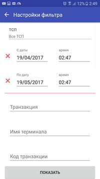 Merchant Mobile (Unreleased) apk screenshot