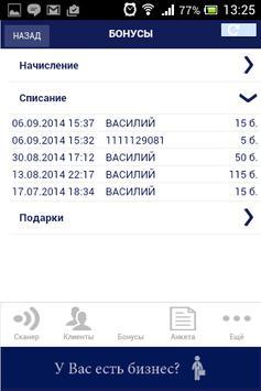 MultiDi.Бизнес apk screenshot