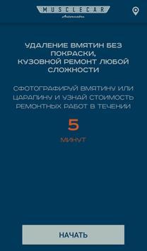 Узнай цену ремонта в МускулКар poster