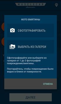 Узнай цену ремонта в МускулКар screenshot 1