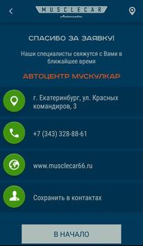 Узнай цену ремонта в МускулКар screenshot 2