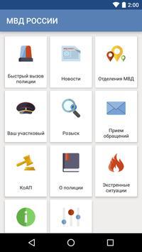 МВД РОССИИ poster