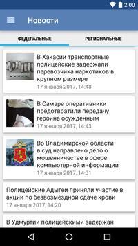 МВД РОССИИ apk screenshot
