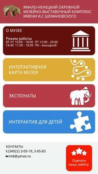 МВК имени И.С. Шемановского poster