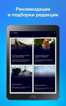 MyBook — библиотека и книги apk screenshot