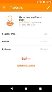MyRunner Pro apk screenshot