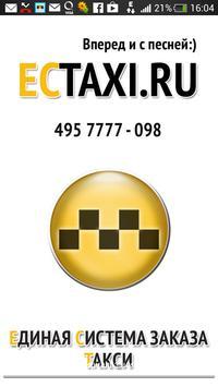 ECTAXI.RU poster