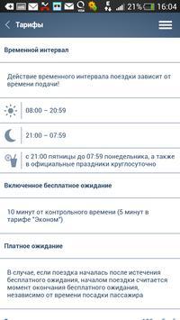 ECTAXI.RU screenshot 1