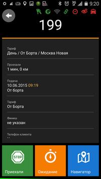2412 Таксометр screenshot 3