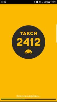 2412 Таксометр poster